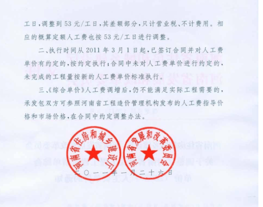 河南省定额人工费_河南省发展和改革委员会关于调整河南省建设工程定额人工费的通知.