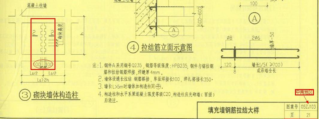 广联达构造柱马牙槎_加气块砖墙的构造柱马牙槎100mm宽?哪本图集或者规范有规定 ...