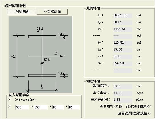 适合做小�9h�y�9�9f�x�_>> 文章内容 >> h型钢规格尺寸  h型钢的规格表示方法问:我做钢结构