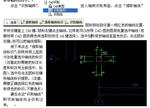 我用标准软件提取CAD图的轴网及图纸后,点识杆标识绘画v标准路钢筋图片