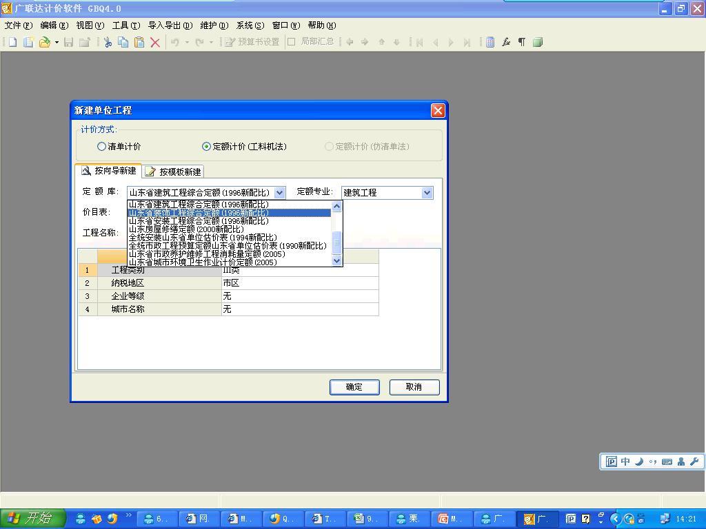 广联达 服务新干线 造价人员的网上家园