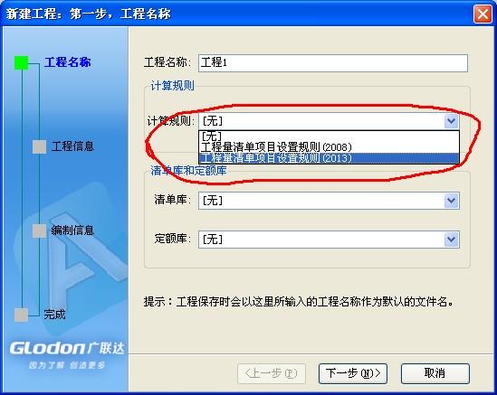 广联达安装算量 2013中为什么只有清单的计算规则呀