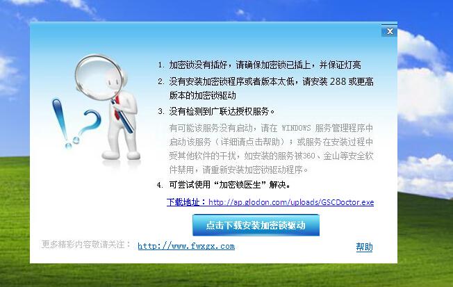 不开��b�9�*�(j9��_广联达软件打不开