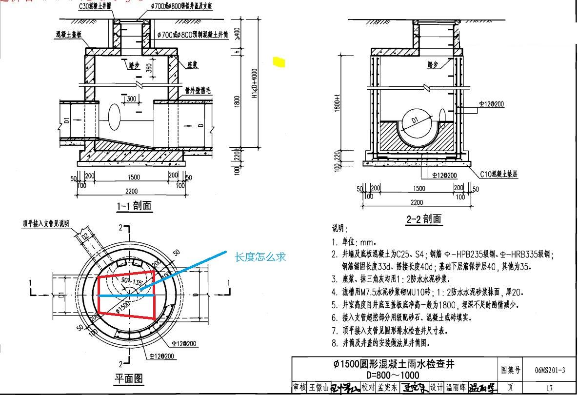 井底流槽_井底流槽关于井底流槽工程量的计算问题