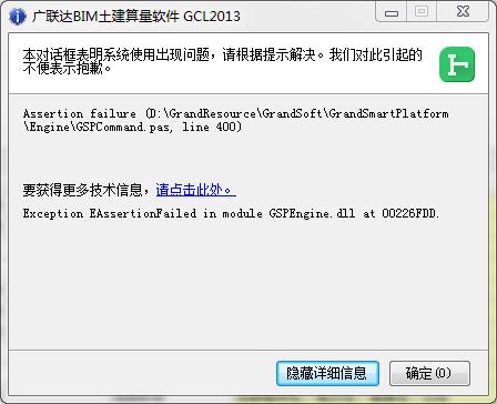 GCL2013导GGJ2013图纸平面出错-广联达烘干服务图纸钢筋怎么看塔图片