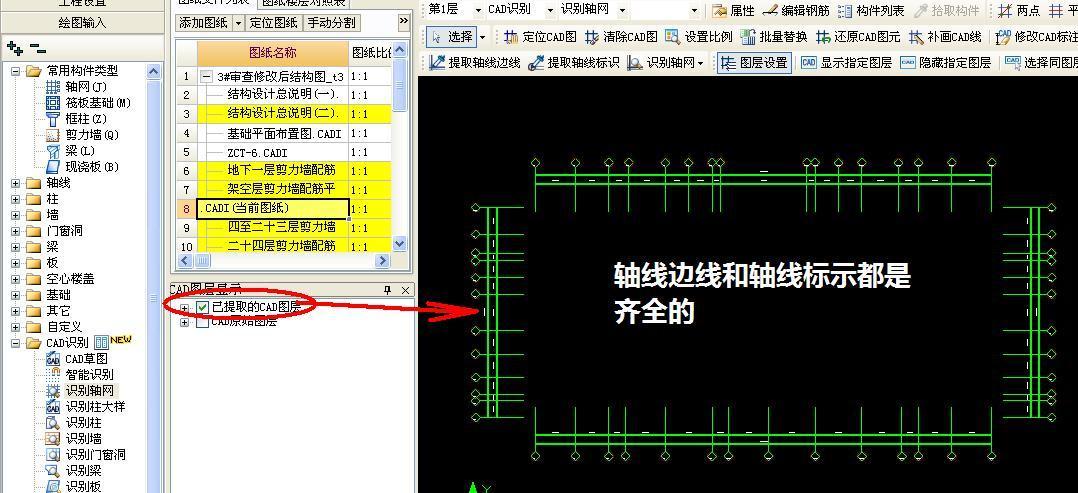 我提取的CAD轴网v只有区只有轴线绘画,却没有边线绘制软件