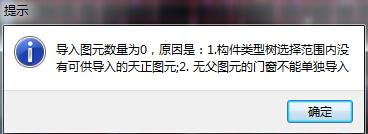 图元CAD图纸识别广联达,不导入任何天正?怎死人香港图纸码图片