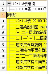 导入图纸答疑为黄色-广联达定位新干线-服务解蓝牙图纸发射器图片