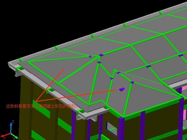 这些斜面屋顶怎么画混凝土彩瓦的面积.图片