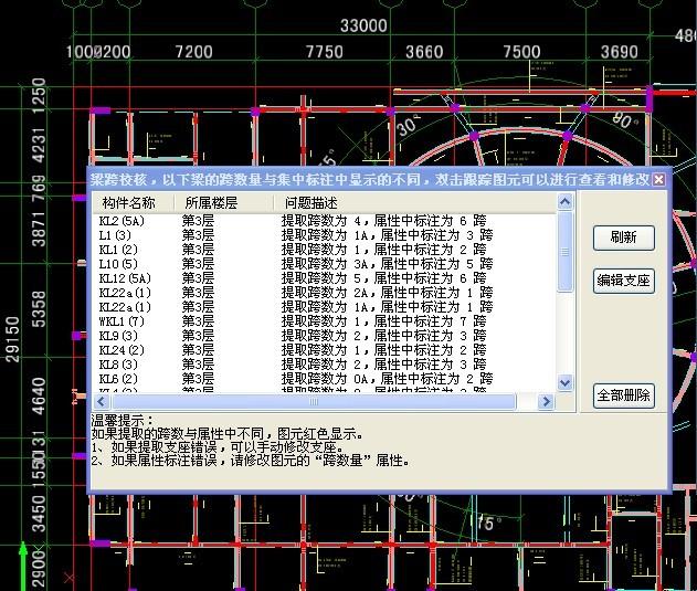 广联达图纸算量导入钢筋后梁跨数修改-广鲁班cadv图纸器图纸图片