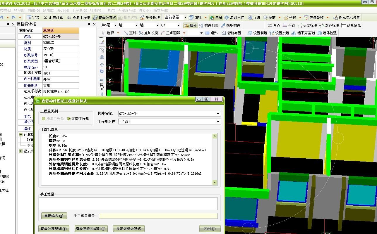 钢丝网片计算规则_钢丝网片的工程量计算!!! -答疑解惑-广联达服务新干线