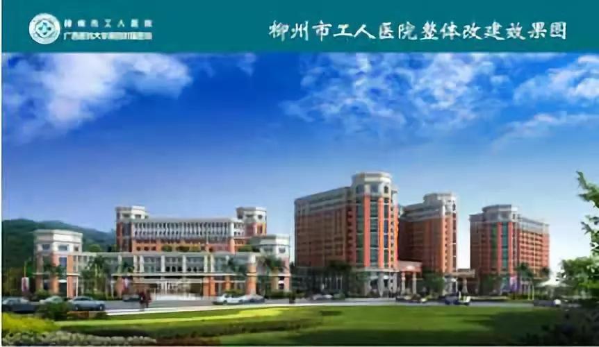 柳州市工人医院总院搬迁(一期)工程