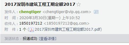 QQ截图20200330104722.png
