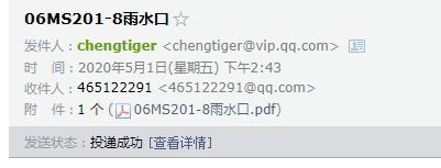 QQ截图20200501143806.png