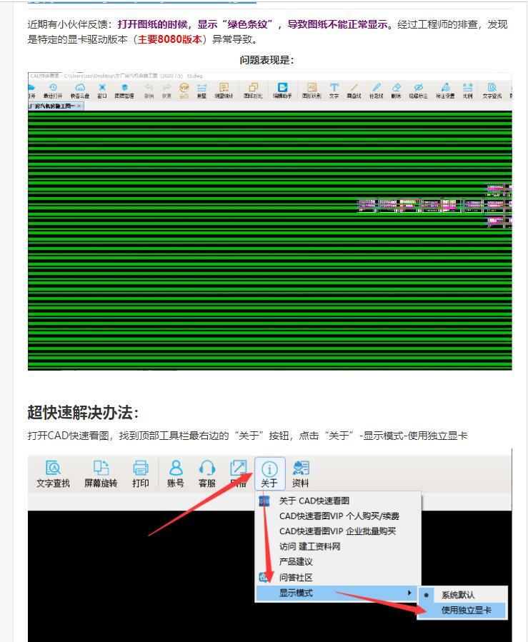 CAD快速看图显示绿色条纹怎么办.jpg