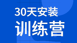 正版福利 · 0元参与【零基础30天突破安装计量成长训练营】