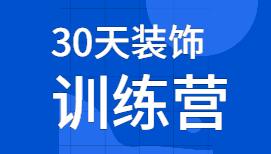 正版福利 · 0元参与【零基础30天突破装饰计量成长训练营】