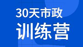 正版福利 · 0元参与【零基础30天突破市政计量成长训练营】