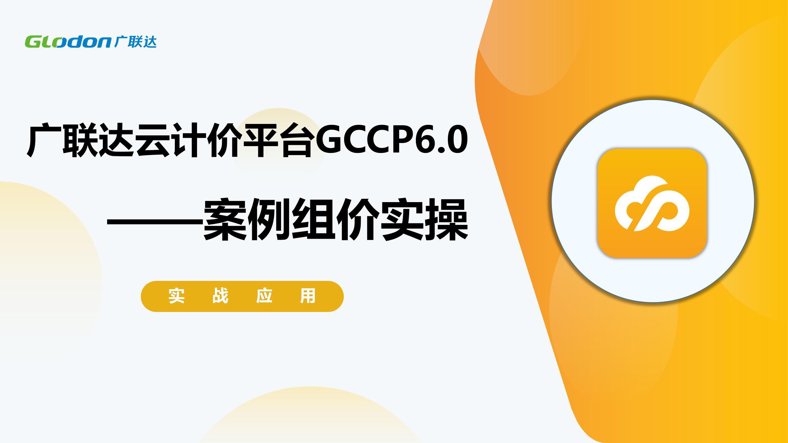 廣聯達云計價平臺GCCP6.0 案例組價實操