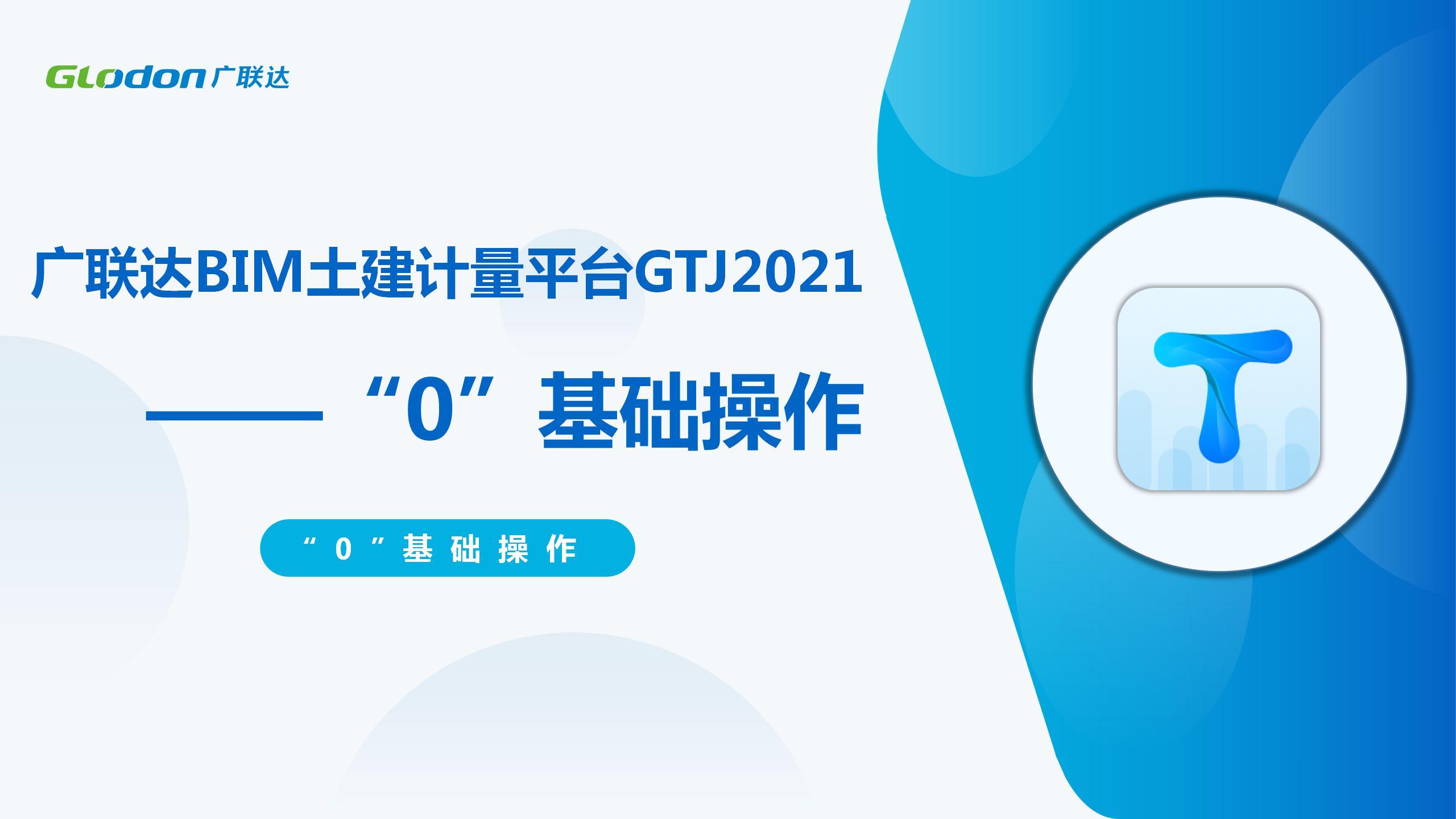 """廣聯達BIM土建計量平臺GTJ2021 """"0""""基礎操作"""
