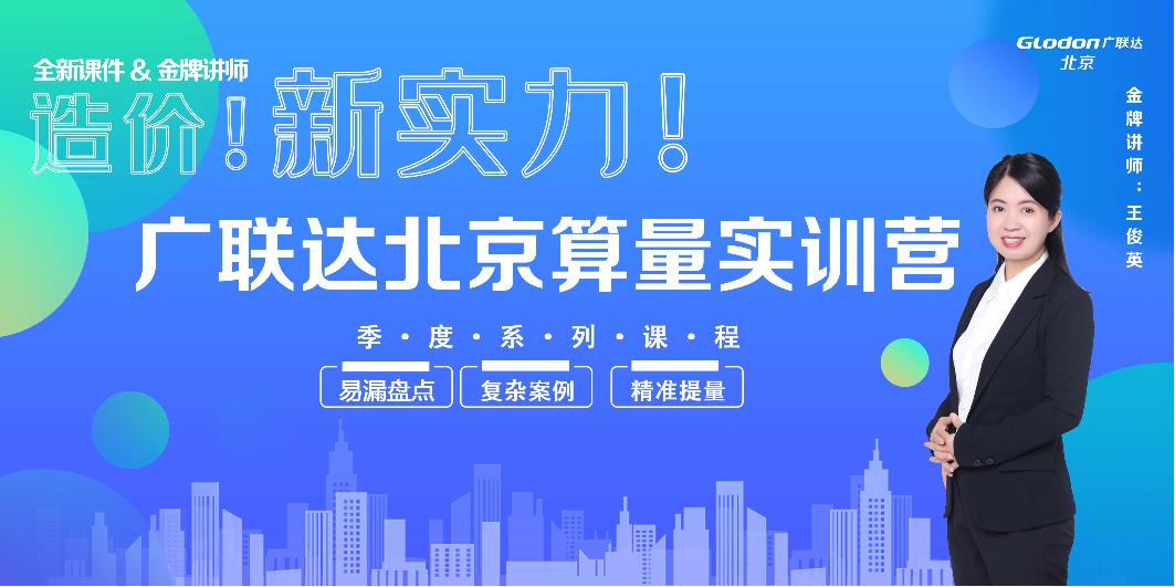 北京-造價新實力算量實訓營