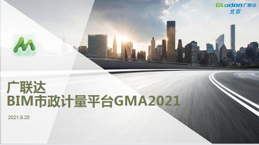 廣聯達BIM市政計量平臺GMA2021產品交流會