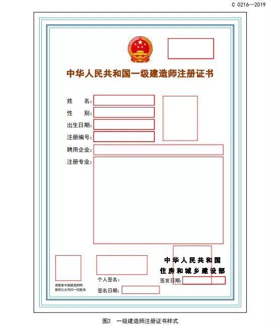 土建工程师招聘问题_建造师电子证书统一样式,住建部正式公布-新干线头条-广联达 ...
